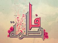 Fatimah, Putri dan Istri Ideal