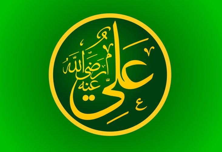 Kata Bijak Ali bin Abi Thalib